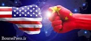 آمریکا ۳۳ شرکت چینی را به فهرست تحریم ها اضافه کرد