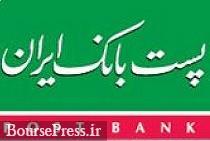 پست بانک افزایش سرمایه می دهد/صف خرید و رشد قیمت