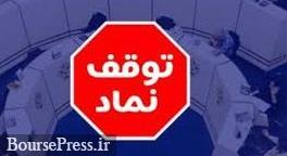 خروج یک ساعته و دو روزه ۶ شرکت بورسی و فرابورسی از تابلو معاملات