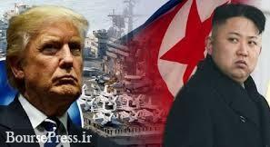 برنامه دو مرحله ایی ترامپ برای حل بحران کره شمالی