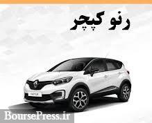 ایران خودرو شرایط فروش فوری