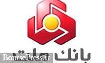 خبر داغ برای بانک بورسی : انگلیس با پرداخت غرامت به