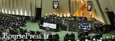 آغاز جلسه امروز مجلس با شش دستور کار