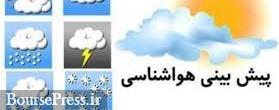 پیش بینی کاهش ۴ تا ۶ درجه ای دمای سواحل شمالی و خنک شدن تهران