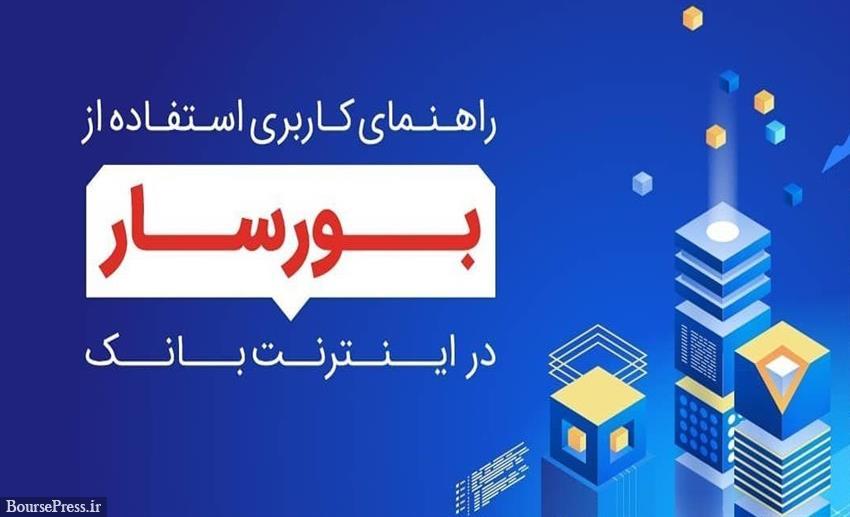 راهنمای کاربری استفاده از سامانه بورسار بانک شهر در اینترنت بانک