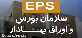 نظرسنجی سازمان بورس از EPS : اکثر فعالان مخالف اختیار ناشران در انتشار