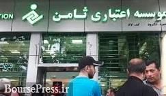معاون بانک مرکزی:  ثامن مجوز می گیرد و هیچ مشکلی نخواهد بود