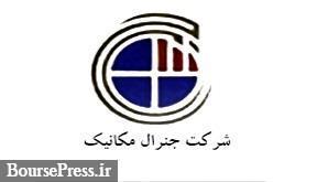 اصلاحیه دهمین شرکت جدید برای طرح توجیهی افزایش سرمایه ۵۰ درصدی