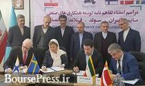 تفاهم نامه ۴جانبه ایدرو و ۳ کشور اروپایی امضا شد