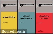 سه کتاب در حوزه روزنامهنگاری اقتصادی منتشر شد