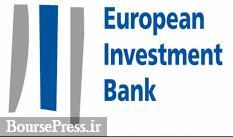 بانک سرمایهگذاری اروپایی با ادامه فعالیت در ایران مخالفت کرد