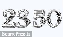 موافقت شرکت پرحاشیه با افزایش سرمایه سنگین ۲۳۵۰ درصدی