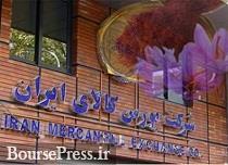 آخرین مختصات گواهی سپرده، قرارداد آتی و راه اندازی صندوق زعفران تشریح شد