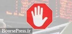 آخرین مهلت حق تقدم سهام شرکت بورسی مثبت و دارای صف خرید