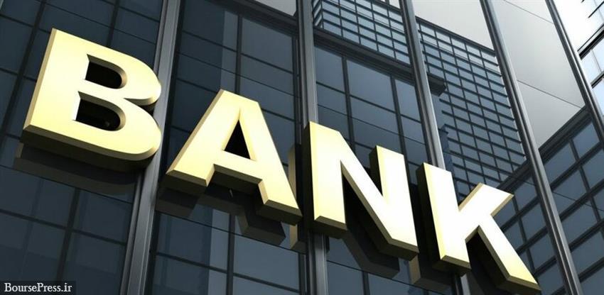 نوبت عصر همه بانکها از شنبه آینده برای یک هفته تعطیل شد