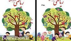 عذرخواهی وزیر از بیسلیقگی در حذف تصویر دختران از کتاب