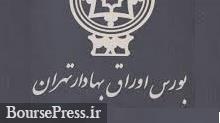 بورس تهران با سفیر اتریش پشت درهای بسته تفاهم نامه امضاء کرد