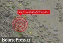 گزارش مقدماتی سانحه هوایی تهران - یاسوج منتشر شد