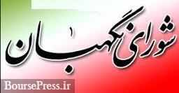 شورای نگهبان با فروش ۱۴ و ۱۷ درصد از سهام ایران خودرو و ساپیا مخالفت کرد