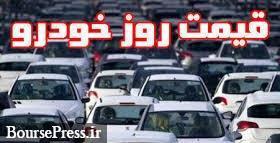 قیمت روز ۱۶ محصول ایران خودرو و سایپا / گرانترین محصول ۳۲۵ میلیون تومان