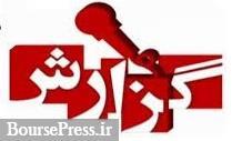 گزارش خبرگزاری فارس از وضعیت اعتراضات مردمی چند استان و شهر