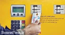 استفاده از کارت سوخت شخصی برای دو روز به تعویق افتاد / چند راهنمایی و توصیه