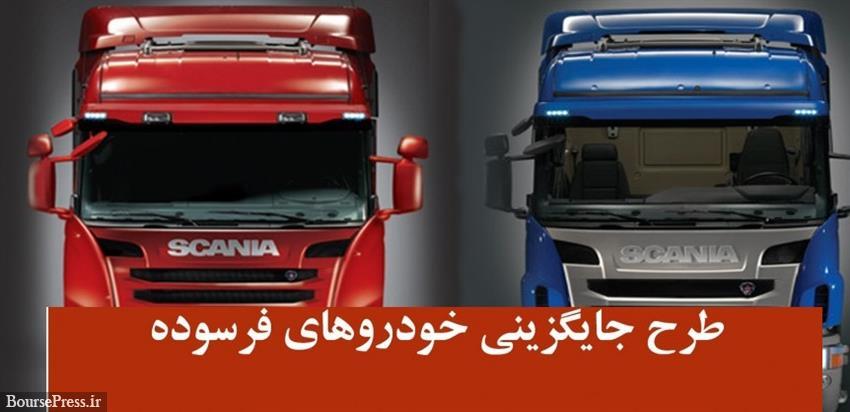 سهم سایپا، زامیاد، ایران خودرو و...در جایگزینی خودروهای سنگین مشخص شد