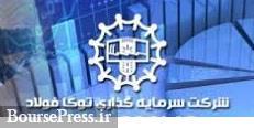 علت تعلیق نماد یک شرکت بورسی دیگر مشخص شد