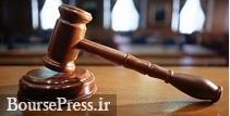 دختر رکورددار پیرترین وزیر دولت محاکمه می شود