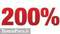 افزایش سرمایه ۲۰۰ درصدی شرکت بورسی هم مانع از صف فروش نشد