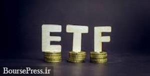 عرضه سهام سه بانک بورس در صندوقETF با تخفیف۲۰ درصدی/ حداکثر سهمیه