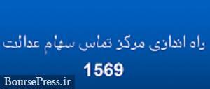 مشمولان سهام عدالت برای پاسخ به سئوالات با ۱۵۶۹ تماس بگیرند