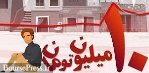 خط فقر در تهران ۱۰ میلیون تومان شد / افزایش شدید هزینه ها و درآمد پایین