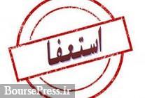 مدیرعامل شرکت پرحاشیه فرابورسی استعفا داد