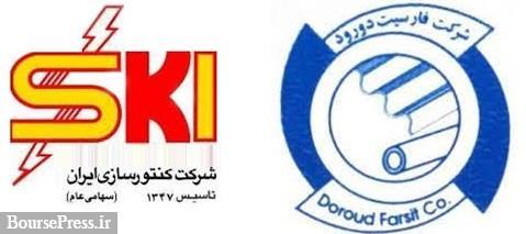 آخرین وضعیت شرکت اخراج شده از بورس فارسیت دورود + کنتورسازی ایران