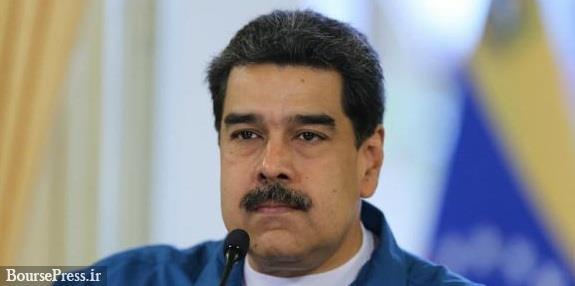 مادورو خواستار استعفای همه اعضای کابینه ونزوئلا شد