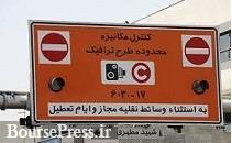 دریافت عوارض ورود به طرح ترافیک علاوه بر جریمه غیرقانونی و ابطال شد