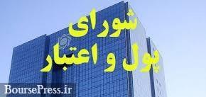 گزارش ارزی بانک مرکزی در آخرین جلسه شورای پول و اعتبار