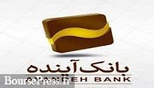 بانک آینده با اعلام برنامه عرضه اولیه سهام ایران مال برای دو روز کاری متوقف شد