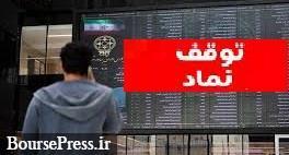 توقف موقت یک بانک و ۶ نماد بورسی و فرابورسی به دلیل اعلام رویداد مهم
