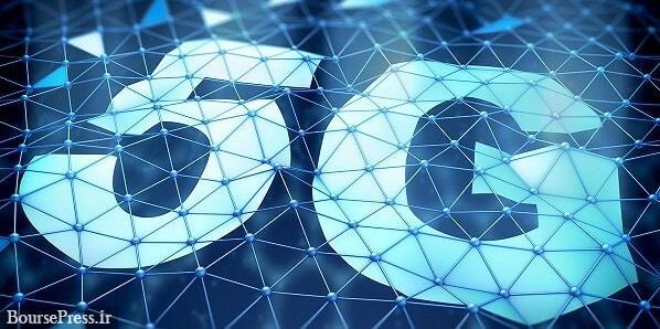 نقشه راه ورود به ۵G تدوین می شود/پیش بینی افزایش سرعت تا ۱۰ گیگ
