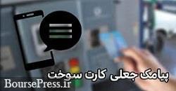پیامک های جعلی درباره کارت سوخت و سهمیه به مالکان خودروها
