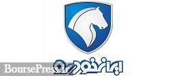 آمار ایران خودرو از تولید۶۱ هزار دستگاه خودرو در دو ماه