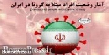 شناسایی ۲۱۳۲ بیمار جدید و فوت ۱۸۹ نفر / وضعیت قرمز و هشدار ۲۶ استان
