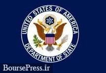 وزارتخارجه آمریکا: شهروندان ایران و ۵ کشور میتوانند درخواست ویزا کنند