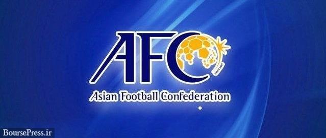 جلسه کمیته اجرایی AFC به علت کرونا لغو شد