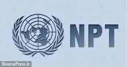 طرح خروج ایران از NPT و مجازات کشورهای همکار آمریکا اعلام وصول شد
