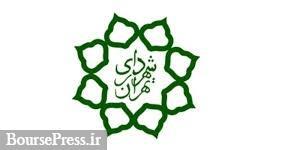 شهرداری تهران ملزم به عرضه اولیه حداقل ۳ شرکت تابعه در بورس شد