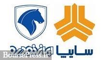 لزوم تسریع در اعلام نرخ محصولات ایران خودرو و سایپا برای نیمه دوم سال