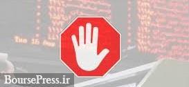 توقف یک ساعته نماد ۴۴ شرکت به دلیل کاهش بیش از ۲۰ درصدی قیمت